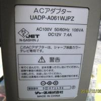 SHARP TV用SW電源 UADP-A061WJPZ 12V 7.5Aの13.8V改造