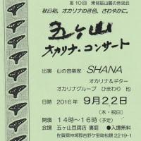 五ヶ山オカリナ・コンサート(9/22)