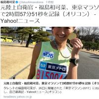 東京マラソンで・・・