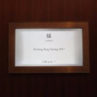 「Riesling Ring Tasting 2017」開催しました