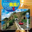 道で発見千葉(第4回)127号 木更津から館山