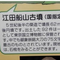江田船山古墳公園・散策