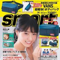 スマート 2017年6月号 雑誌 予約情報 表紙:西野七瀬 発売日:4月24日