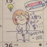 絵日記(*☌ᴗ☌)。*゚色鉛筆を買おうか迷っていて