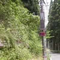 京都峠三昧