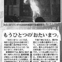 新薬師寺の修二会 4月8日17:00~/毎日新聞「ディスカバー!奈良」第10回