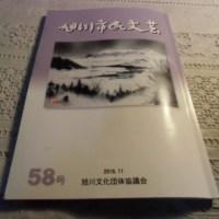 58号旭川市民文芸の出会い