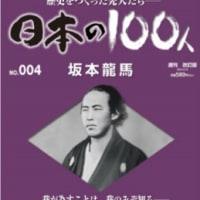 週刊日本の100人 第4号 坂本龍馬