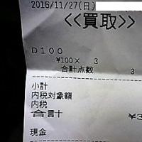 ガラケー売った。1台100円だった。
