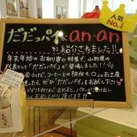 鶴岡食レポ 『 清川屋 』