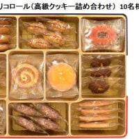 ビスキュイトリコロール(高級クッキー詰め合わせ) 10名様