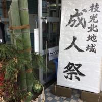 枝光北成人祭を行いました。^_^皆さんおめでとうございます。