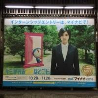10月22日(土)のつぶやき その2:黒島結菜 マイナビ2018(JR渋谷駅ホーム広告ビルボード)