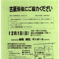 和歌山県御坊小学校H26.2.23(日)古紙回収にご協力ください