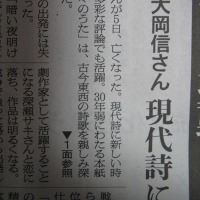 追悼・大岡信・・加川良・・宇野重昭さん。