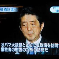 安倍氏、真珠湾(パール・ハーバー)に慰霊の為の訪問へ 〜「礼には礼で返す」と言うのが「日本人の心」だ。