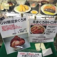 マグロ食堂 GW編
