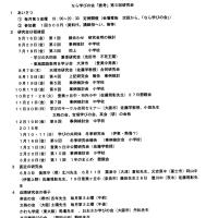 5.16なら学びの会 本日開催