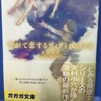 やがて恋するヴィヴィ・レイン1巻の感想レビュー(ライトノベル)