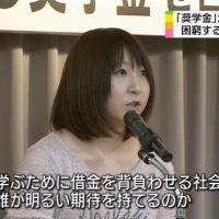 日本人が植民地人として下級民として扱われている証拠【外国人奨学金】