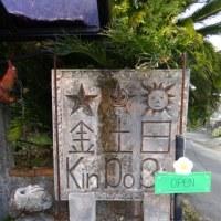 綾町・バリ雑貨のお店 金土日(きんどび)
