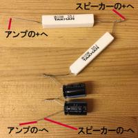低音倍増のスピーカーケーブル! vol.3