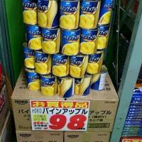 #パインアップル缶詰