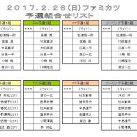 2/26(日)ファミカツ 予選組合せ