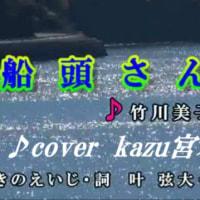 【新曲】 ♪・ 船頭さん / 竹川美子