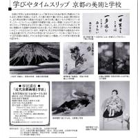 イベント紹介-「学びやタイムスリップ~京都の美術と学校~」