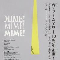 マイム公演 『Mime! Mime! Mime!』