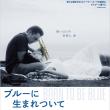 『ブルーに生まれついて』