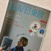 LOVE!東欧