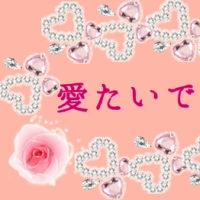 明日☆愛にいらして(*uω.u*)σななせ