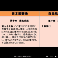 自民党の西田昌司や片山さつき『欧米の人権は日本には合わない』←こいつらに民主主義と国民主権は似合わない