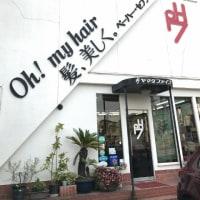 ペーハーセブンファイブ店 定休日のお知らせ