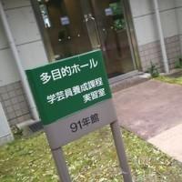 首都大東京