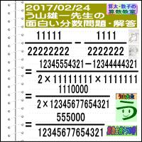 解答[う山先生の分数][2017年2月24日]算数・数学天才問題【分数472問目】