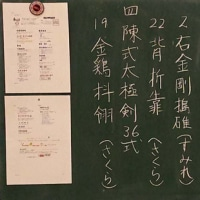 2017年4月9日(日)宝塚教室