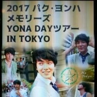 YONA DAYツアーin TOKYO