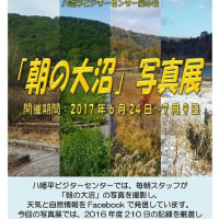 【八幡平ビジターセンター展示会のお知らせ】「朝の大沼」写真展