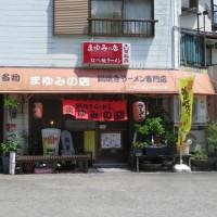 まゆみの店@土佐新荘