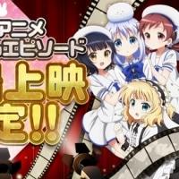 ごちうさ劇場版 キタ━(゚∀゚)━ッ!!