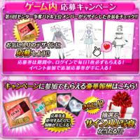 ステージファイターオリジナル衣装 渡辺麻友さんデザインを1位に!