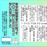 東京新聞PRチラシ
