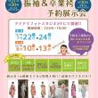 成人式振袖&卒業袴展示会開催いたします