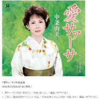 中条由美本格始動!、巡り逢えたこの作品で勝負!!新曲「愛サアーサ」10月26日全国発売。