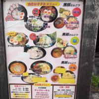 千座の岩屋@東神奈川 ニュータンタンメンの進化系?の黒豚魚介タンタンメン!
