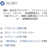 一般社団法人 大丹波ふるさとネット  中山和子さん