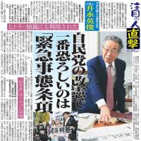 日刊ゲンダイ・直撃インタビュー:升永英俊さん / 「自民党の改憲で一番恐ろしいのは〈緊急事態条項〉」